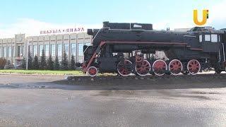 Железнодорожная станция Янаула отметила 100-летие