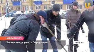 """Новости UTV. """"Башкирские дворики"""" в Стерлитамаке."""