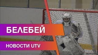 Новости Белебеевского района от 15.09.2020