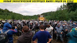 Срочно! Протесты в Башкирии, титушки срывают народный сход!