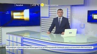 Вести-24. Башкортостан - 28.09.18
