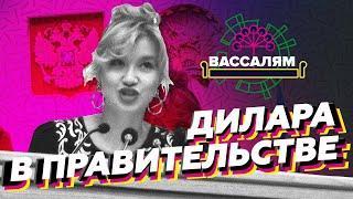 """Шоу """"Вассалям"""" - Дилара Мусина в Курултае"""