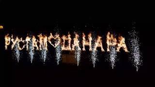 Огненная надпись. Большие огненные буквы!