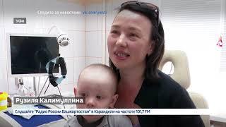 Вести-24. Башкортостан - 06.06.19
