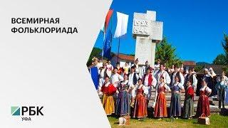 Шестая Всемирная фольклориада состоится в Башкортостане с 2 по 11 июля 2021 г.