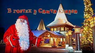 В гостях у Санта-Клауса - Johnny Kirillov