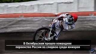 UTV. Новости запада Башкирии за 6 июня (Туймазы, Буздяк, Бижбуляк, Киргиз-Мияки, Давлеканово)