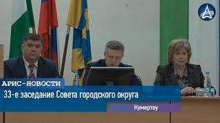 33-е заседание Совета городского округа