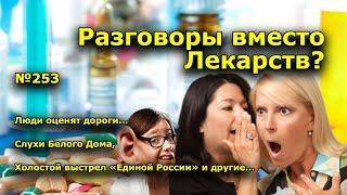 """""""Разговоры вместо Лекарств?"""" """"Открытая Политика"""". Выпуск - 253"""