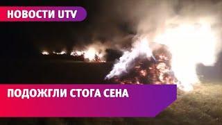 В Башкирии неизвестные подожгли стога с сеном
