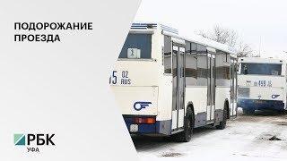 «Башавтотранс» повысил стоимость проезда на 65 межмуниципальных маршрутах