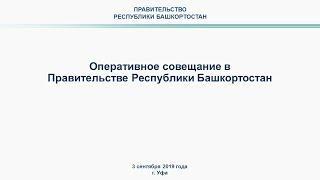 Оперативное совещание в Правительстве Республики Башкортостан: прямая трансляция 3 сентября 2019