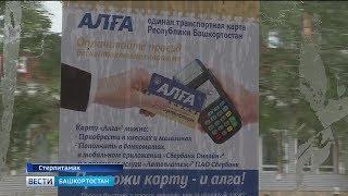 """Единая транспортная карта """"Алга"""" заработал в Стерлитамаке и Салавате"""