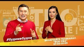 """""""Утро в столице"""""""
