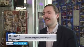 В Уфе прошла лекция-реконструкция полета Юрия Гагарина