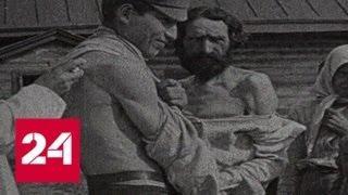 Гражданская война. Эпидемия тифа - Россия 24