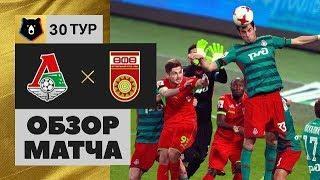 26.05.2019 Локомотив - Уфа Обзор Матча