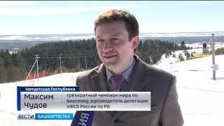 Команду башкирского ФСБ на региональных состязаниях поддержал Максим Чудов