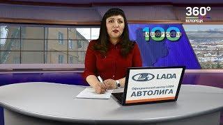 Новости Белорецка на башкирском языке от 15 апреля 2019 года. Полный выпуск