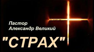 "Пастор Александр Великий ""Страхи"" 29.03.2020"