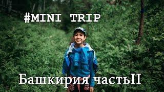 МУРАДЫМОВО   mini trip   part II