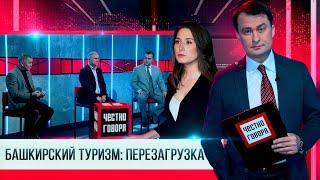 """Честно Говоря: """"Башкирский туризм: Перезагрузка"""" 12+"""