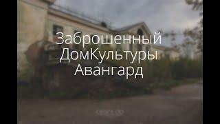 Заброшенный Дом культуры порохового завода / ДК Авангард / Стерлитамак / Сталк