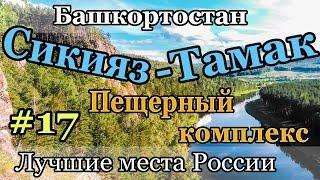 Сикияз-Тамак. # 17 Пещера.Грот.Река Ай. Лучшие места России. Башкортостан.