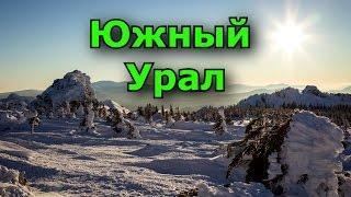 Путешествие на Южный Урал. Горы Зюраткуль и Уван.