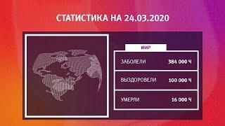 UTV. Коронавирус в Башкирии, России и мире на 24 марта 2020. Плюс опрос уфимцев