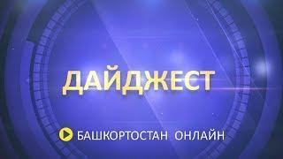 Дайджест. Новости Башкортостан 25 ноября