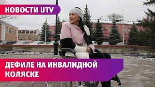 Познакомьтесь с девушкой-инвалидом из Башкирии, которая поедет на конкурс красоты