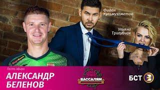 Шоу «Вассалям» - гость Александр Беленов 16+