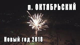 пос. Октябрьский. Новый год 2018 (Свердловская область, Сысертский район)