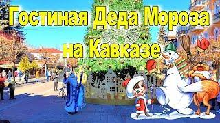 Кисловодск. Гостиная Деда Мороза на Кавказе. 4 января 2021г.