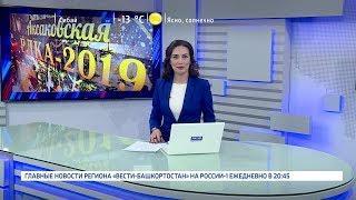 Вести-24. Башкортостан - 10.01.19