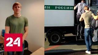 """Находившийся в бегах главарь """"янтарной"""" банды экстрадирован в Россию - Россия 24"""