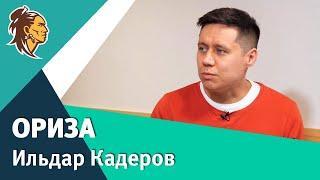 Бизнес-пример. «ОРИЗА» / Ильдар Кадеров