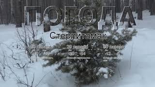 Погода в Стерлитамаке сегодня 28 января 2020. На завтра, неделю