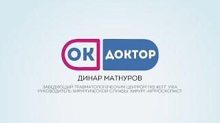 Динар Матнуров | Артроскопия