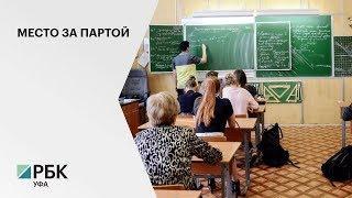 В 2019 году в Уфе дополнительно ввели 850 ученических мест в 13 школах