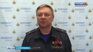 Главный спасатель Башкирии просит жителей соблюдать безопасность в праздники