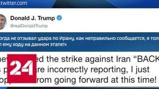 Трамп заявил, что приказ на удар по Ирану он не отменял - Россия 24