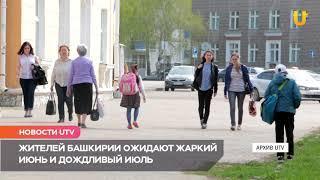 Новости UTV. Синоптики дали прогноз на полгода