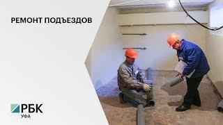 Власти РБ заплатят подрядчикам 460 млн руб. за ремонт 1500 подъездов