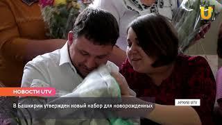 Новости UTV. Новый набор для новорожденных.