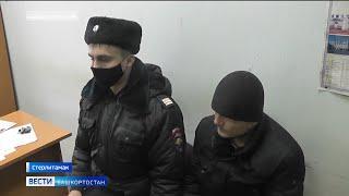 Избивал в темноте: в Башкирии арестовали обвиняемого в двойном убийстве