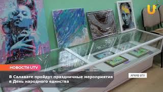 Новости UTV. День народного единства
