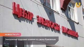 Новости UTV. Электронные трудовые книжки на замену бумажным.