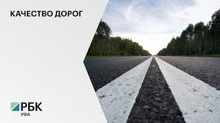 В Башкортостане к 2024 г. реконструируют 161 км федеральных трасс